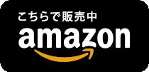 アマゾン ヴァリエサポート